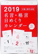 2019年版 1月始まり E501 名言・格言日めくりカレンダーサイズ