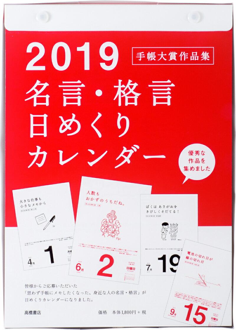 2019年版 1月始まり E501 名言・格言日めくりカレンダーサイズ 手帳大賞作品集 ([カレンダー])