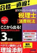 ラストスパート模試税理士消費税法(第67回 平成29年8月8日)