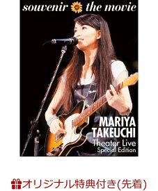 【楽天ブックス限定先着特典】【楽天ブックス限定 オリジナル配送BOX】souvenir the movie 〜MARIYA TAKEUCHI Theater Live〜 (Special Edition)(ミニタオル) [ 竹内まりや ]