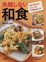 【バーゲン本】失敗しない和食 [ おかずラックラク!BOOK ]