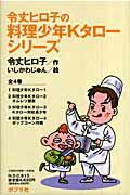 令丈ヒロ子の料理少年Kタローシリーズ(全4巻)