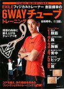 EXILEフィジカルトレーナー吉田輝幸の6WAYチューブトレーニング
