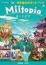 Miitopia 任天堂公式ガイドブック (ワンダーライフスペシャル) [ 任天堂 ]