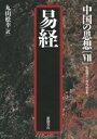 中国の思想(7)第3版 易経