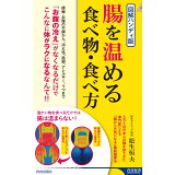 腸を温める食べ物・食べ方 (青春新書インテリジェンス)