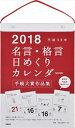 E501 名言・格言日めくりカレンダー(手帳大賞作品集)(2018) ([カレンダー])