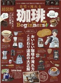 自宅で淹れる珈琲for Beginners(2021) コーヒーが美味しくなる「淹れ方」と「道具」のすべて (100%ムックシリーズ MONOQLO特別編集)