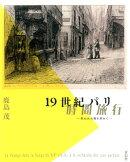 【謝恩価格本】19世紀パリ時間旅行 失われた街を求めて