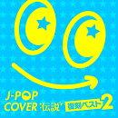 J-POPカバー伝説 -復刻ベスト2-