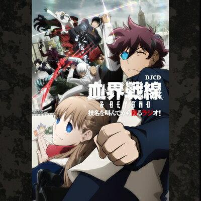 DJCD「TVアニメ『血界戦線&BEYOND』技名を叫んでから殴るラジオ」 [ 阪口大助/宮本充 ]