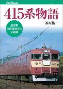 【謝恩価格本】415系物語