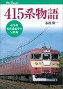 415系物語 近郊形交直流電車の完成版 (キャンブックス) [ 福原俊一 ]