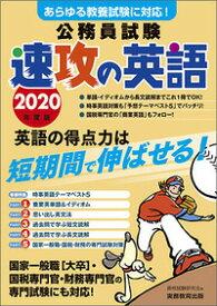 2020年度版 公務員試験 速攻の英語 [ 資格試験研究会 ]