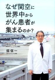 なぜ関空に世界中からがん患者が集まるのか? [ 堀信一 ]