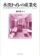 水洗トイレの産業史