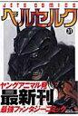ベルセルク(31) (ジェッツコミックス) [ 三浦建太郎 ]