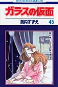 ガラスの仮面(45)