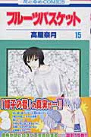 フルーツバスケット(15) (花とゆめコミックス) [ 高屋奈月 ]