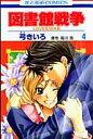 図書館戦争(第4巻) LOVE & WAR (花とゆめコミックス) [ 弓きいろ ]