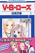V・B・ローズ(第1巻)