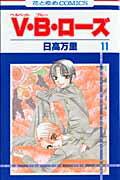 V・B・ローズ(第11巻)