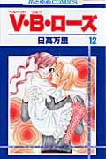 V・B・ローズ(第12巻)