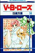V・B・ローズ(第14巻)