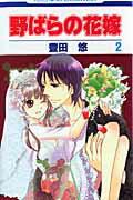 野ばらの花嫁(第2巻)
