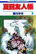 夏目友人帳(第9巻)