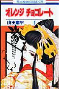 オレンジチョコレート(第1巻) (花とゆめコミックス) [ 山田南平 ]