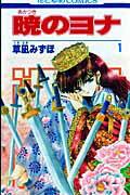 暁のヨナ(1) (花とゆめコミックス) [ 草凪みずほ ]