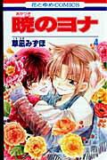 暁のヨナ(第4巻) (花とゆめコミックス) [ 草凪みずほ ]