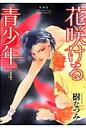 花咲ける青少年(4) 愛蔵版 (花とゆめコミックススペシャル) [ 樹なつみ ]