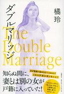 ダブルマリッジ The Double Marriage