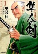 江戸常勤家老隼人の剣(1)
