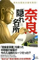 意外な歴史の謎を発見!奈良の「隠れ名所」