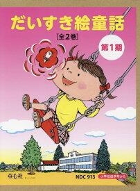 だいすき絵童話第1期(全2巻セット)