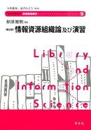 情報資源組織論及び演習第2版