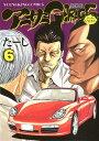 アーサーガレージ 新装版 6 (YKコミックス) [ たーし ]