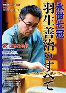 将棋世界Special愛蔵版『永世七冠 羽生善治のすべて』