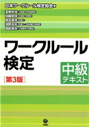 ワークルール検定中級テキスト(2019年版)