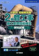 分野別問題解説集2級管工事施工管理技術検定学科試験(平成29年度)