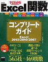 すぐわかるSUPER Excel関数コンプリートガイド Excel 2013/2010/2007 [ アスキー・メディアワークス ]