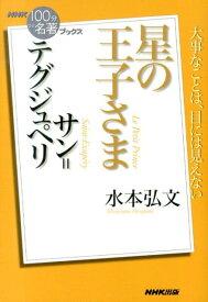 サン=テグジュペリ星の王子さま (NHK「100分de名著」ブックス) [ 水本弘文 ]