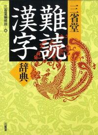 三省堂難読漢字辞典 [ 三省堂 ]