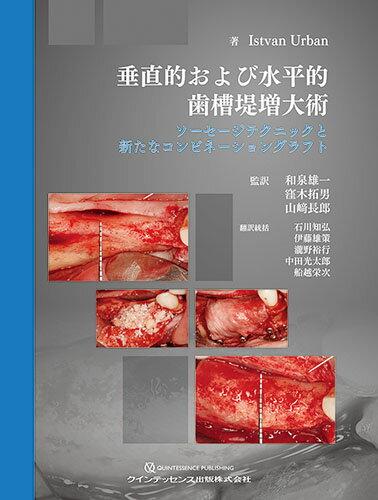 垂直的および水平的歯槽堤増大術 ソーセージテクニックと新たなコンビネーショングラフト [ Istvan Urban ]