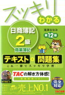 スッキリわかる 日商簿記2級 商業簿記 第12版