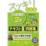 スッキリわかる日商簿記2級商業簿記第12版 (スッキリわかるシリーズ)