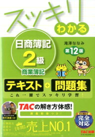 スッキリわかる 日商簿記2級 商業簿記 第12版 [ 滝澤 ななみ ]